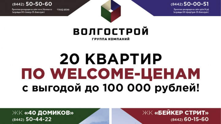 Волгоградцев приглашают выбрать квартиру с выгодой до 100 000 рублей
