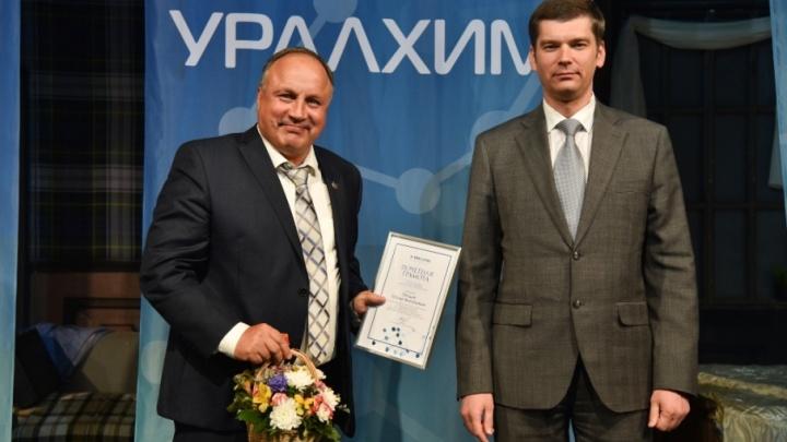 Работники холдинга «УРАЛХИМ» получили награды за заслуги в химической промышленности