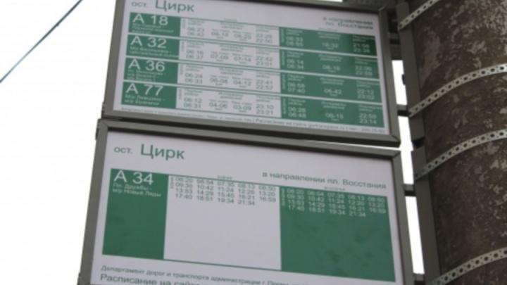 На пермских остановках появятся новые таблички с расписанием автобусных маршрутов