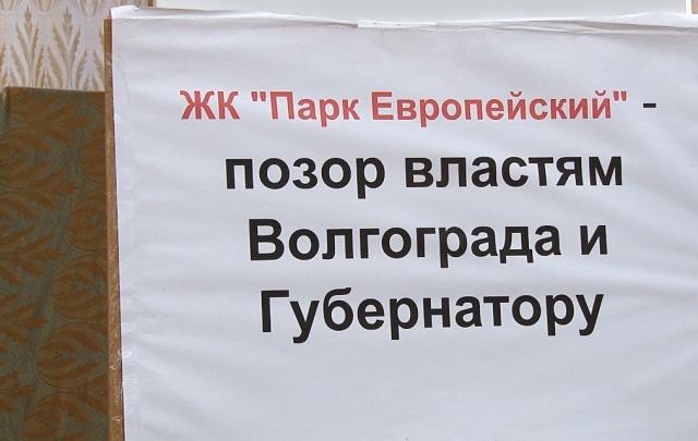 200 обманутых дольщиков «Парка Европейского» собрались на митинг в Волгограде