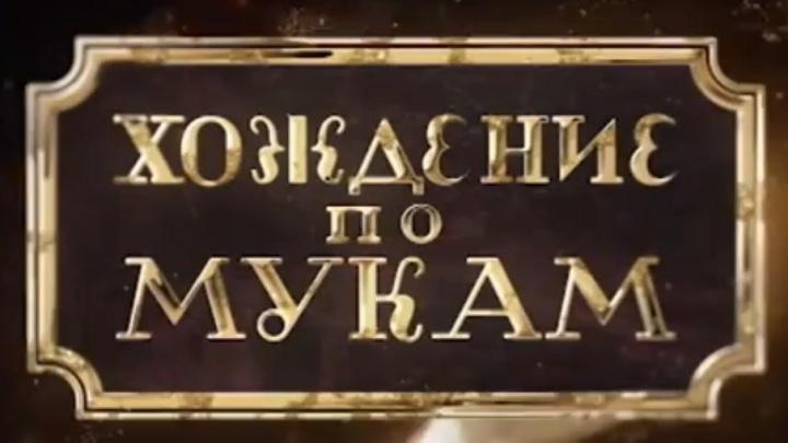 У северян появился шанс сняться в телесериале «Хождение по мукам»