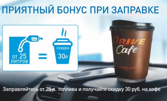 Кофе дешевле на АЗС «Газпромнефть»