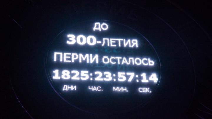 День рождения Перми начался: в сквере Татищева запустили часы обратного отсчета