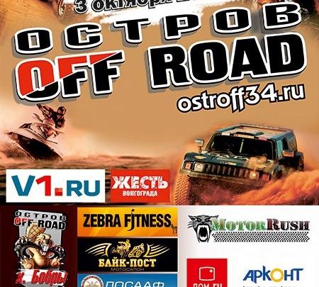 Волгоградцев приглашают на фестиваль «Остров OFF/Road»