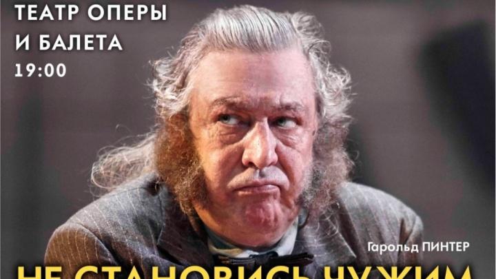 «Не становись чужим»: спектакль-премьера с Михаилом Ефремовым