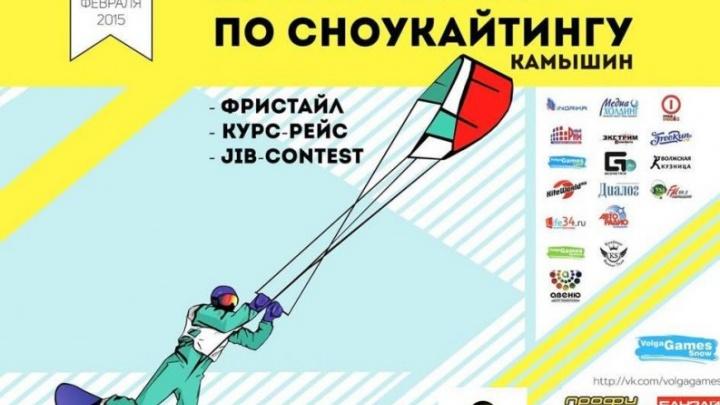 «Билайн» выступил генеральным партнером Кубка России по сноукайтингу