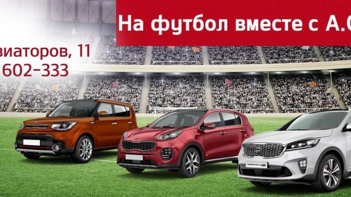 «А.С.-Авто» разыгрывает бесплатные билеты на ЧМ-2018
