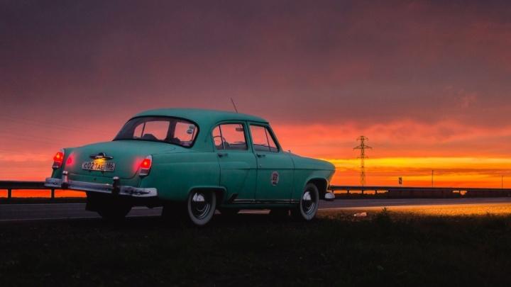 Как это было: тюменцы на 56-летней «Волге» поучаствовали в ралли классических ретроавтомобилей
