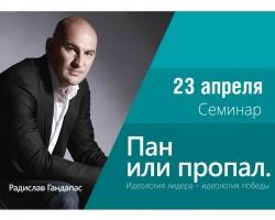 Семинар Радислава Гандапаса: осталось всего пять свободных мест