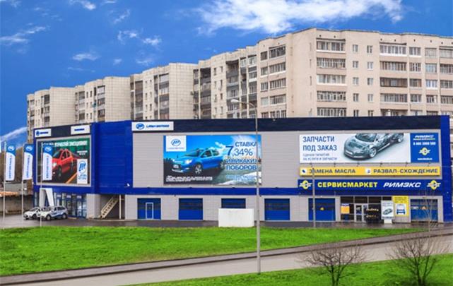 Компания «Римэкс» предлагает автолюбителям бесплатные услуги и услуги со скидкой