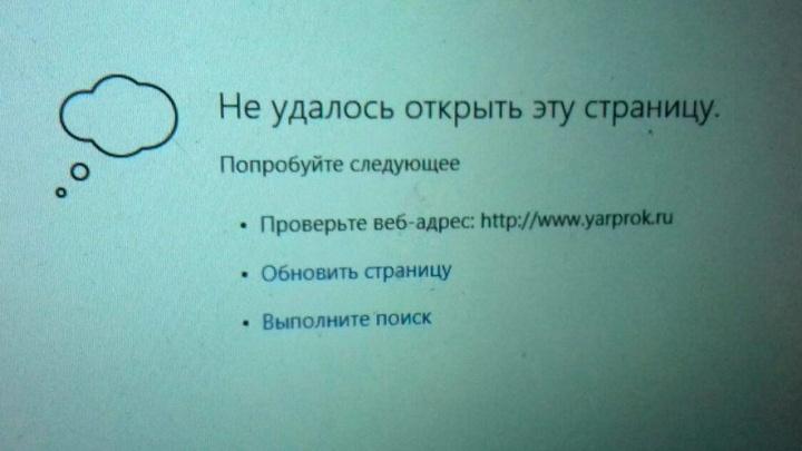 Хакеры взломали сайт ярославской областной прокуратуры