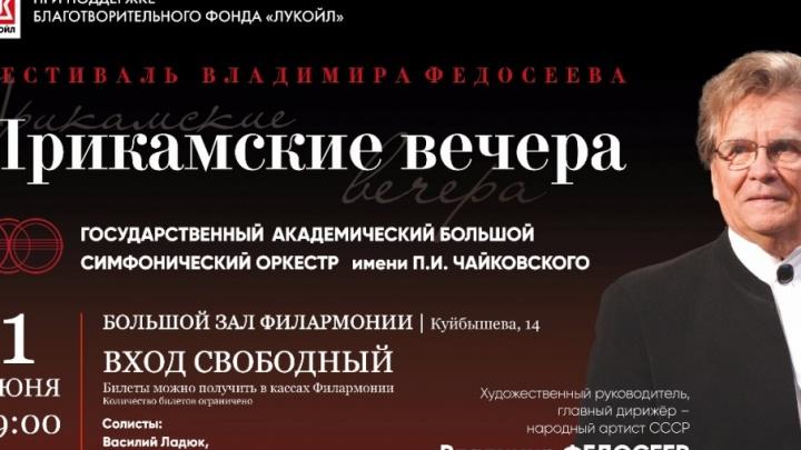 Рахманинов, Скрябин, Римский-Корсаков: Большой симфонический оркестр даст бесплатный концерт