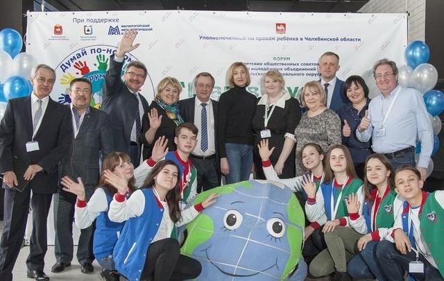 Молодёжь имеет право на своё мнение: на Южном Урале прошёл форум детских советов