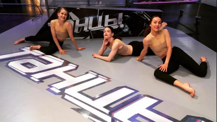 «Такие нам нужны»: трио из Челябинска прошло кастинг популярного танцевального шоу
