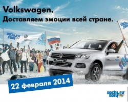 «Волга-Раст» приглашает на закрытие Олимпиады в Сочи