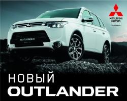 Новый Mitsubishi Outlander – премьера 15 мая в «Мицубиши Центр Тюмень»