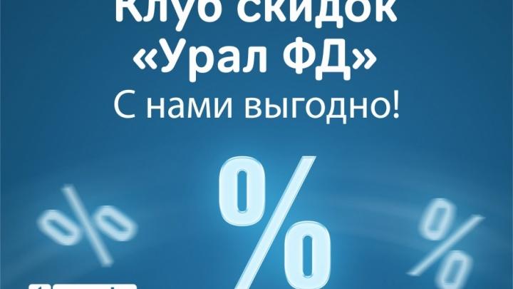 «Урал ФД» расширяет список партнеров дисконтной программы «Клуб скидок»