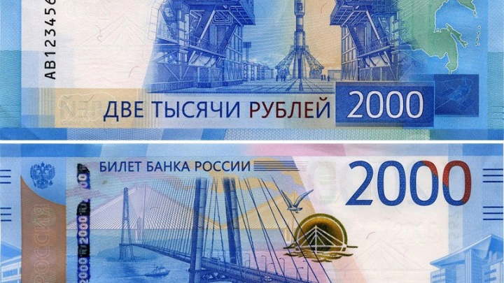 В Пермь завезли новые купюры номиналом 2000 рублей