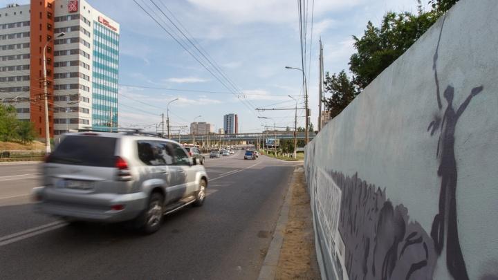 Мастера стрит-арта украсили подпорную стенку в центре Волгограда