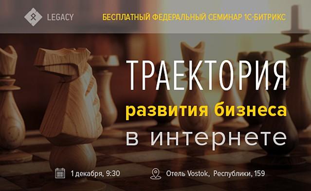 В Тюмени пройдет бесплатный семинар по запуску интернет-проекта и развитию бизнеса