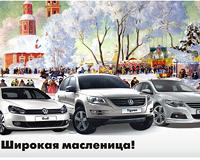 Уфимцы проводят зиму вместе с Volkswagen