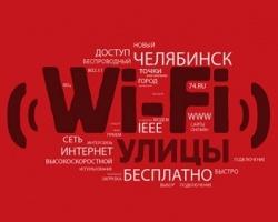 74.ru и «Интерсвязь» предлагают окунуться в Wi-Fi