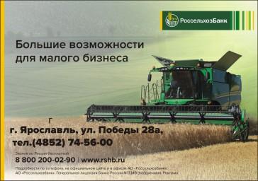 Ярославский «Россельхозбанк» выдал на сезонные работы свыше 100 млн рублей