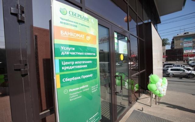 Сбербанк открыл ипотечный центр