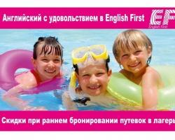 Английский на «четыре звезды»