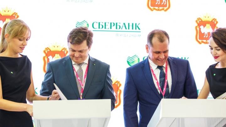 Сбербанк и Челябинская область договорились о развитии  государственно-частного партнерства