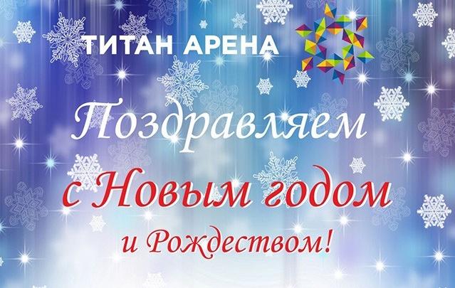Титан Арена поздравляет архангелогородцев с Новым годом