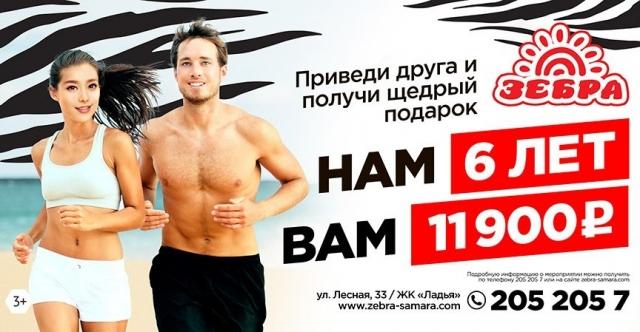 Фитнес-клуб «Зебра» приготовил спецпредложения для жителей Самары
