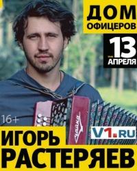 13 апреля Игорь Растеряев выступит для волгоградцев