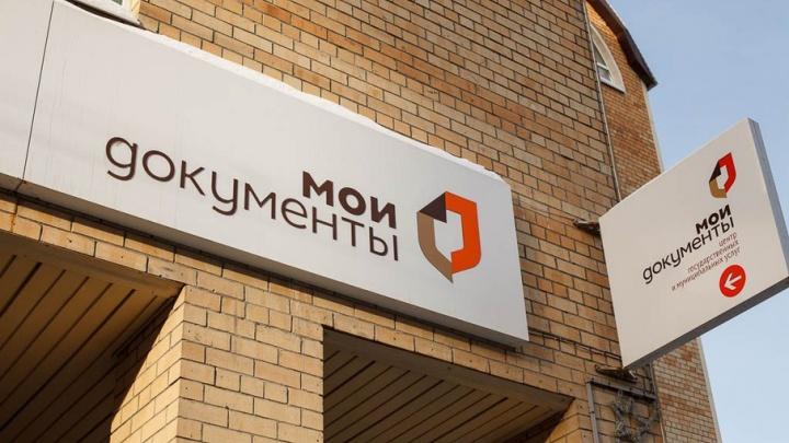 На Мысу открылся многофункциональный центр «Мои документы»