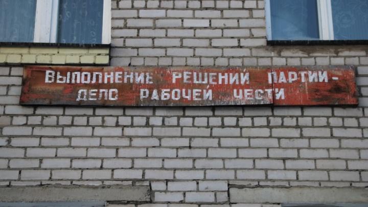 Внешняя политика да рабочая честь: фото следов советской эпохи в современном Архангельске