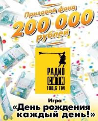 «Радио СИТИ» объявляет праздник каждый день – деньги в подарок