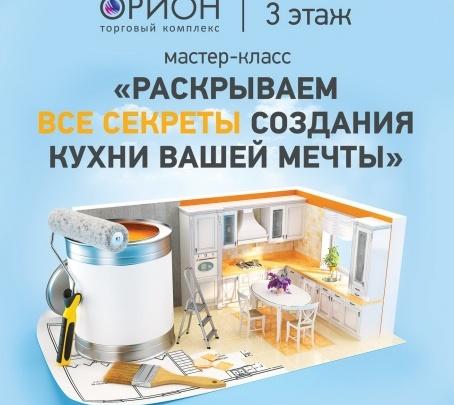Бесплатный мастер-класс: ремонт кухни