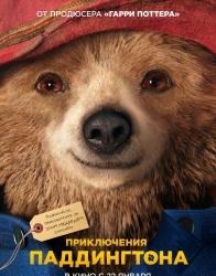 СИНЕМА ПАРК представляет премьеру фильма «Приключения Паддингтона»