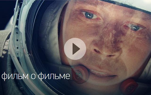Как снимался фильм «Время первых», можно посмотреть только на «МегаФон.ТВ»