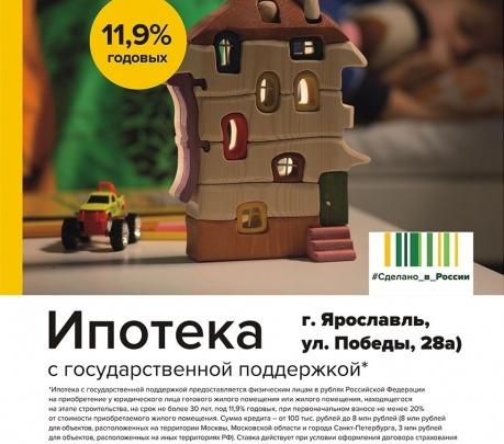 179 домов в Ярославии попали под ипотеку с господдержкой от АО «Россельхозбанк»