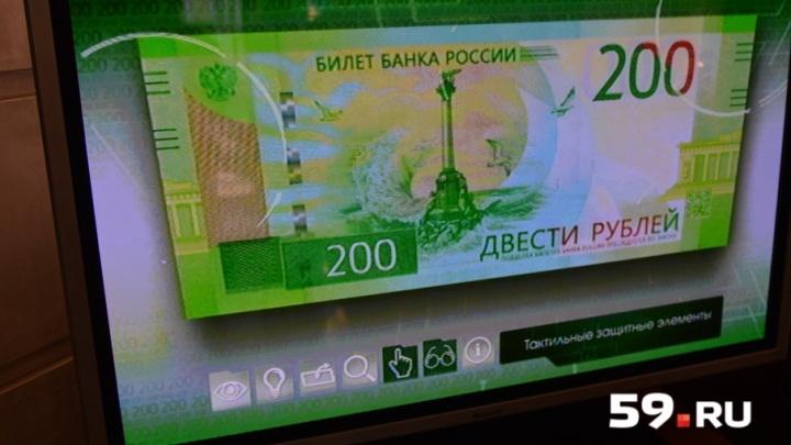 Кипп-эффект и подвижное кольцо: в Перми рассказали, как защищены новые купюры по 200 и 2000 рублей