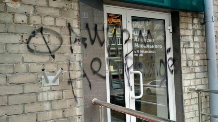 «Есть видео с трёх камер»: вандалы разрисовали штаб Навального в Челябинске