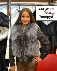 Где дарят кожаные куртки, жилеты из чернобурки, шубы и дубленки