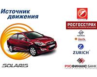«Новый Hyundai Solaris в Модус – будет горячо!»