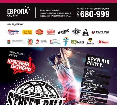 Успей подать заявку на участие в Кубке по street ball