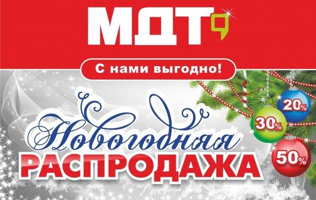 «МДТ» объявляет старт акции «Новогодняя распродажа!»