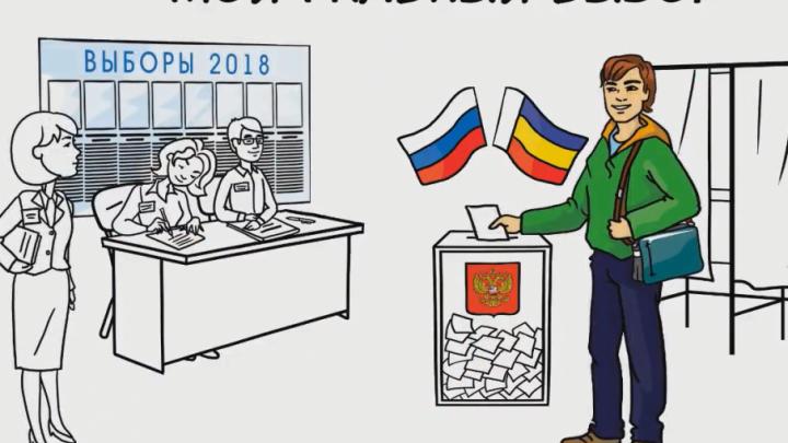 В Telegram появились стикеры ростовского избиркома, призывающие молодежь голосовать