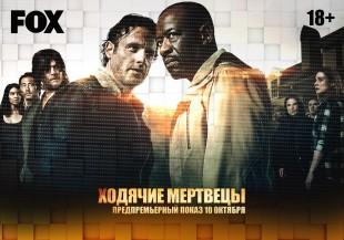 «Ходячих мертвецов» в Волгограде покажут раньше мировой премьеры