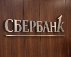 В продукт «Рантье» клиенты «Сбербанк» инвестировали уже миллиард рублей