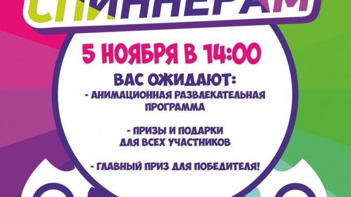 Кто прокрутит дольше: в Челябинске пройдет битва на спиннерах